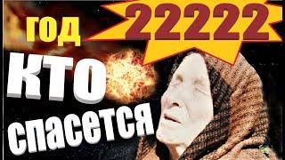 Ванга 2020. Кто спасется!!! Шокирующие предсказания Ванги!!! Проклятие пяти двоек!