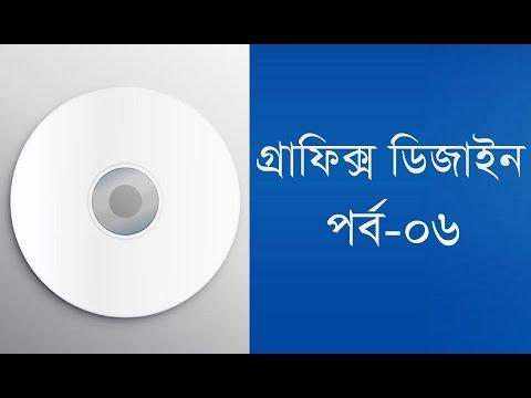 গ্রাফিক্স ডিজাইন বাংলা টিউটোরিয়াল | Graphic Design Bangla Tutorial Part 6 thumbnail
