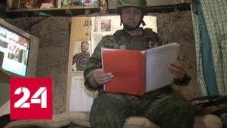Новоазовская защита: в ДНР готовятся к нападению украинской армии - Россия 24