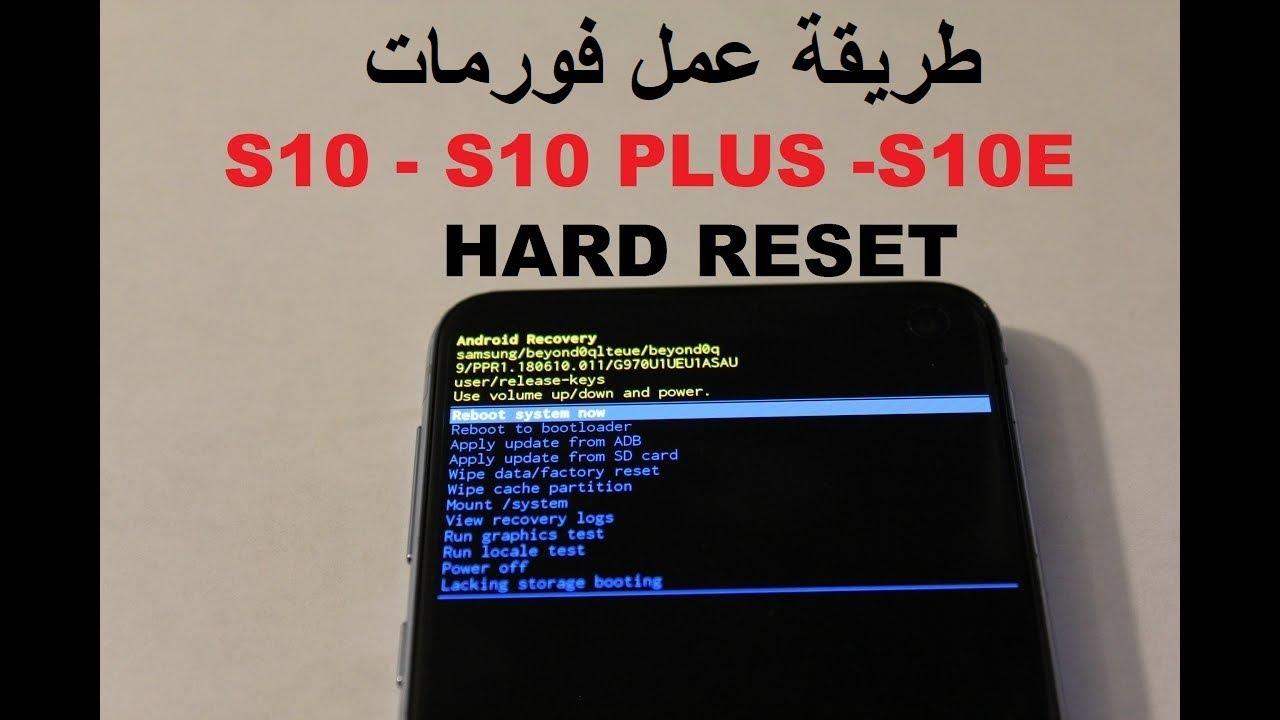 Samsung S10 Plus Hard Reset طريقة عمل فورمات Youtube