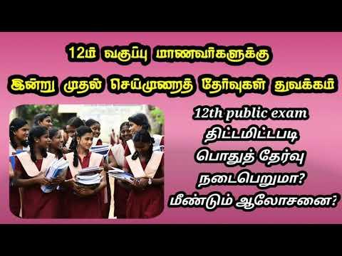 12th Public Exam திட்டமிட்டபடி நடைபெறுமா? | Practical Exam | Toppers Education