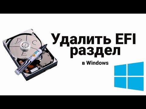 Вопрос: Как удалить раздел диска?
