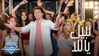 Nabil - Yalla (Official Music Video) | (نبيل - ياللا (فيديو كليب