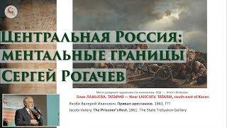 Центральная Россия: ментальные границы. Сергей Рогачев в Школе наследия
