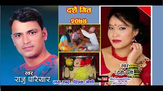 New Dashin Song 2074 Shiriri Lauhaba Chalo Raju Pariyar\ Devi Gharti MF 9851081535