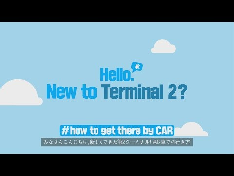 [Incheon Airport] New to Terminal 2? #how to get there by CAR _JPN