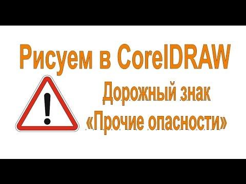 Рисуем в CorelDraw знак прочие опасности