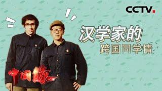 《中国缘》 20210103 白乐桑的跨国同学情| CCTV中文国际 - YouTube