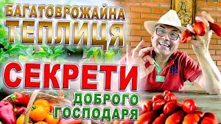 Хотите БОЛЬШОЙ УРОЖАЙ помидор? Кормите этим помидоры, огурцы, перец – 100 % урожай/Дача С.Риков vlog