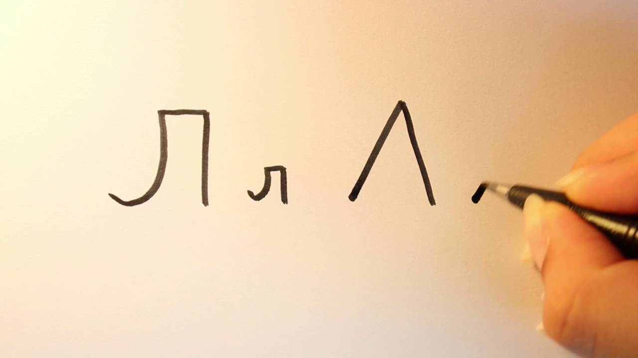 How to write the Russian letter л