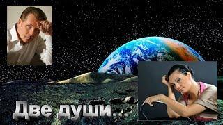 "Елена Ваенга и Александр Малинин: ""Две души""."