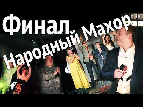 Видео: Финал. Народный Махор
