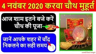 4 November Karwa Chauth 2020 Puja Muhurat Moonrise Time करवा चौथ 2020 पूजा मुहूर्त,चंद्रोदय मुहूर्त