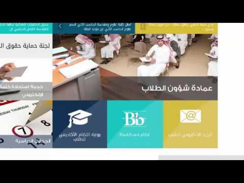 شرح حضور المحاضرات على نظام بلاك بورد عن بعد جامعة طيبة