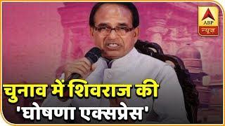 कौन बनेगा मुख्यमंत्री: एमपी के सीएम शिवराज सिंह की सरकारी घोषणाओं पर कांग्रेस ने उठाए सवाल