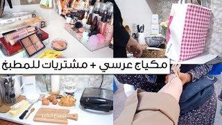 وأخيرا وصلني مكياج عرسي! مشتريات للمطبخ + فكرة فطور رائعة