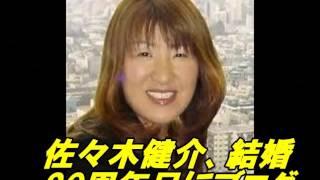 佐々木健介が結婚20周年日にブログ復活を決意 。北斗晶の乳がんの発病、...