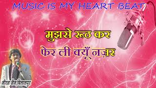 MAIN TERE ISHQ MAIN- KARAOKE WITH LYRICS