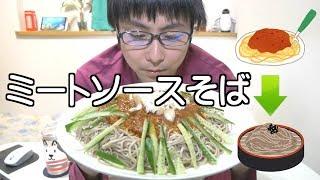 【実験】そばにミートソースをかけると美味しいか検証してみた / Meat sauce Soba