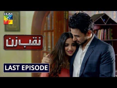 Download Naqab Zun Last Episode HUM TV Drama 24 December 2019