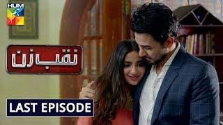 Naqab Zun Last Episode HUM TV Drama 24 December 2019