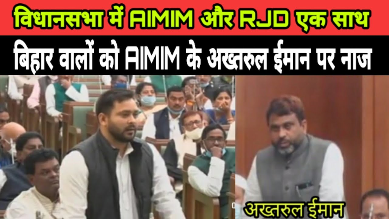 Bihar Election 2020 || AIMIM BIHAR NEWS ||AKTHRUL IMAN