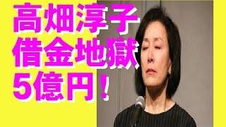 高畑淳子が借金地獄に!息子逮捕の代償は5億円? チャンネル登録 SUB4SU...