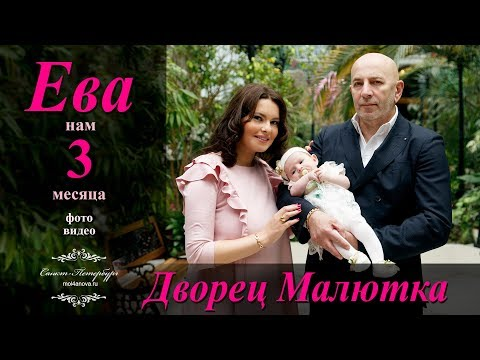 Ева Дворец Малютка торжественная регистрация рождения  фото и видео заказ на сайте Mol4anova.ru СПб