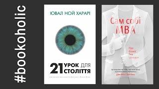 """Огляд книг """"Сам собі MBA"""" та """"21 урок для 21 століття"""""""