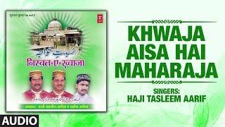 Khwaja Aisa Hai Maharaja : Haji Tasleem Aarif (Audio) | T-Series Islamic Music