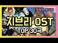 지브리 OST 30곡 모음 🌹 Studio Ghibli OST Piano Collection