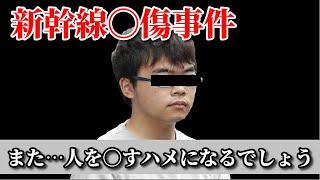 『世にも恐ろしい事件』新幹線〇傷事件