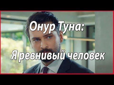 Онур Туна: Я ревнивый человек #звезды турецкого кино