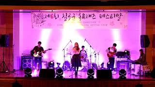 제6회 칠곡군 록 &재즈 페스티발 - 아카시아 - 습관(롤러코스터 Ver)