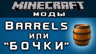 Barrels / Бочки [Minecraft Mods]