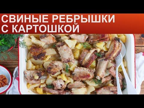 КАК ПРИГОТОВИТЬ СВИНЫЕ РЕБРЫШКИ? Запеченные свиные ребрышки в духовке с картошкой на гарнир к ужину