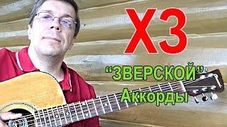 """Играм песни ХЗ - """"ЗВЕРСКОЙ"""". Урок 22."""