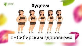 Избавляемся от жира с коктейлем Body Compliment.  Худеем с Сибирским здоровьем.  Начало