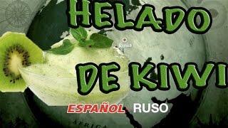 Как готовить мороженое с киви. РЕЦЕПТ - Helado de kiwi - с субтитрами - Video explicativo 21.(, 2015-03-09T08:05:11.000Z)