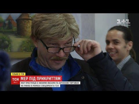 Історії ТСН. Мер