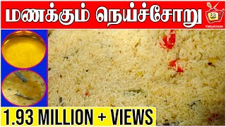 ghee rice  | restaurant style ghee rice recipe | Neychoru (Ghee Rice) | Plain Pulao | Kattiyakkaran