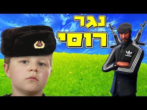 מלמדים ילד (נגר)  רוסי איך לשחק בפורטנייט