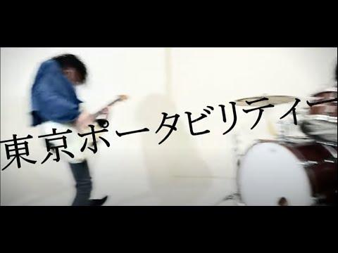 GEEKSTREEKS 【東京ポータビリティー】 PV