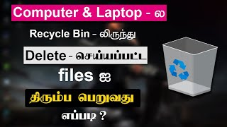 how to  recover  deleted files in computer (super method), in tamil