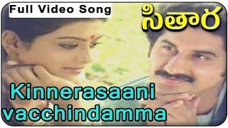 Kinnerasaani vacchindamma Video Song || Sitara Telugu Movie || Bhanupriya, Suman