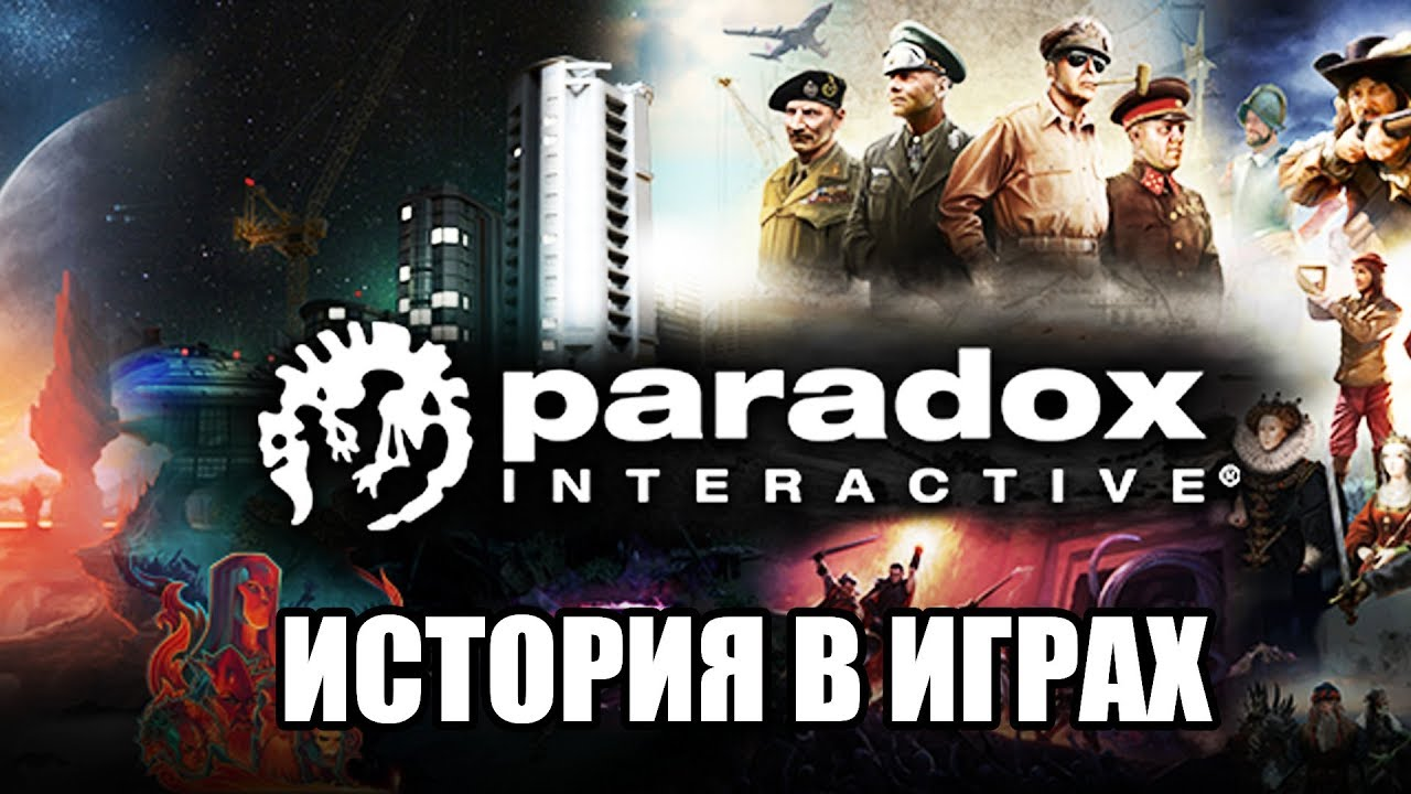 История в играх Paradox Interactive