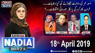 Live with Nadia Mirza | 18-April-2019 | Rana Afzal Khan | Tariq Pirzada | Dr. Ramesh Vankwani