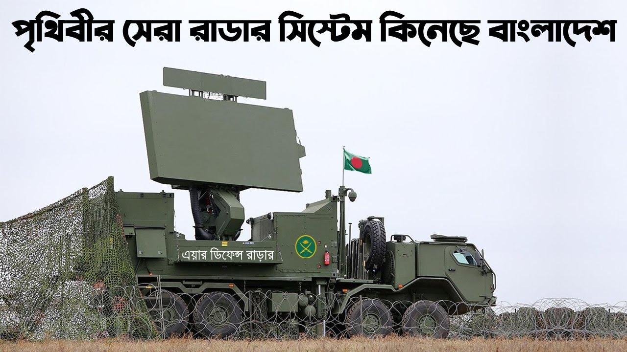সেনাবাহিনীর জন্য ফ্রান্স তুরস্ক ও সিঙ্গাপুর থেকে কেনা হল অস্ত্র। France to deliver radar to BD Army