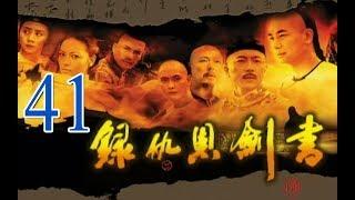 『書劍恩仇錄』第41集(趙文卓、陳昭榮、關詠荷、謝君豪、孫莉)中視_2002年