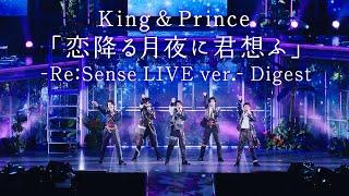 King & Prince「恋降る月夜に君想ふ」-Re:Sense LIVE ver.- Digest